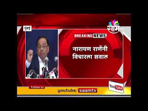 नारायण राणेंचा 'महाराष्ट्र स्वाभिमान पक्ष'  | Narayan Rane formed 'Maharashtra Swabhiman  Paksha'