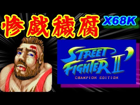 [X68K] Zangief(惨戯穢腐) - STREET FIGHTER II DASH [PC]