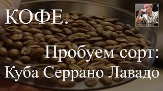 Кофе. Пробуем сорт Куба Серрано Лавадо, моносорт.