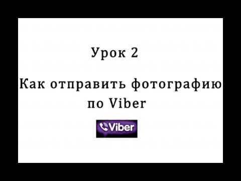 как отправить фото по viber
