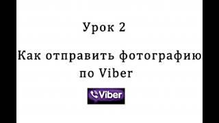 Урок 2 Как отправить фотографию по Viber 1 способ