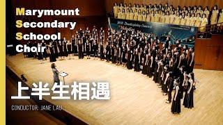 Publication Date: 2021-09-25   Video Title: 上半生相遇 - 譚天樂 (瑪利曼中學合唱團)