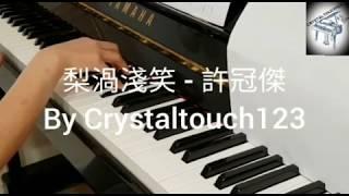 梨渦淺笑- 許冠傑 抒情版 Sam Hui piano