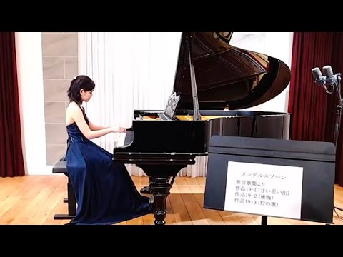 【Live】Mendelssohn:Lieder ohne Worte Op.19-1,2,3 メンデルスゾーン:無言歌集より作品19-1,2,3 | Mariko Nogami 野上真梨子