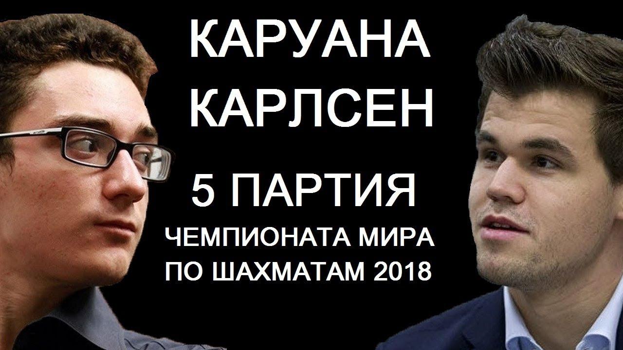 чемпионат мира по шахматам 9 партия