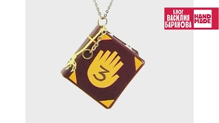 Подвеска на шею «Гравити Фолз» / Pendant «Gravity Falls» / ПОДЕЛКА(, 2016-08-20T19:35:53.000Z)