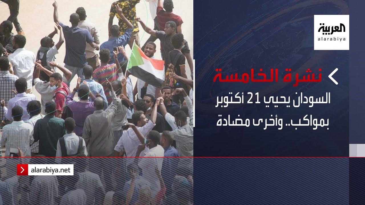 نشرة الخامسة |  السودان يحيي 21 أكتوبر بمواكب.. وأخرى مضادة  - نشر قبل 1 ساعة