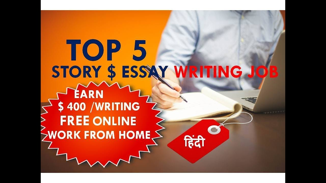 top online essay and story writing jobs websites hindi new  top 5 online essay and story writing jobs websites hindi new 2017