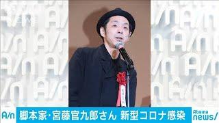 脚本家の宮藤官九郎さんが新型コロナウイルスに感染(20/03/31)