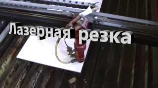 Лазерная резка и гравировка.Laser cutting and engraving(Лазерная резка и гравировка сувенирной продукции., 2015-11-13T16:18:52.000Z)
