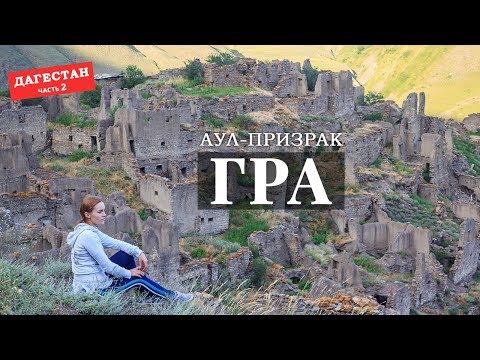 #Дагестан. Аул #Гра.