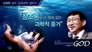 김명현 박사 성경과학 세미나① 창조론일 수 밖에 없는 과학적 증거 (2015.08.28)