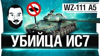 УБИЙЦА ИС-7 - ЕМУ ПЗДЦ - WZ-111 5A