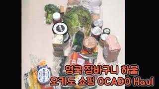 Sub) 영국 일주일치 장바구니(Ocado) 하울 Oc…