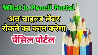 What is Pencil Portal | All Information about Pencil Portal in Hindi