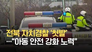 """전북 자치경찰 '첫발'…""""아동 안전 강화 노력"""" / K…"""