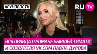 Вся правда о романе бывшей Тимати и создателя vk.com Павла Дурова