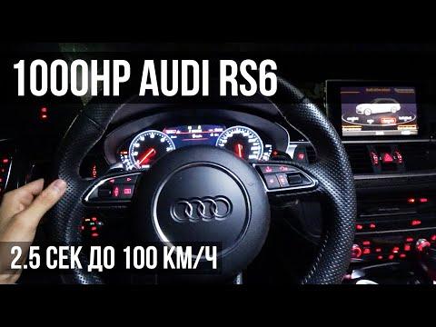 1000HP RS6 объедет 1000HP GT-R? 2.5 сек 0-100!