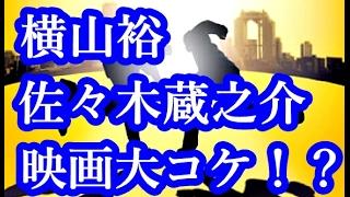 大コケ・・・悲惨!!映画館ガラガラ状態関ジャニ∞横山裕・佐々木蔵之介...
