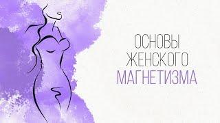 ЖЕНСКИЙ МАГНЕТИЗМ – основы женской привлекательности! Katrina Berry [Secrets Center]