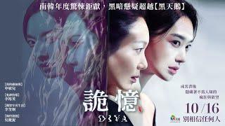 10/16【詭憶】台灣版官方正式預告|南韓年度驚悚鉅獻,黑暗懸疑超越【黑天鵝】!