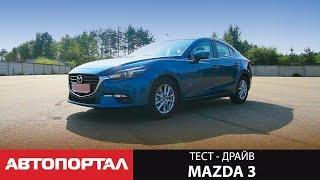 Тест-драйв Mazda 3. Якість і стиль. Її вбивали журналісти