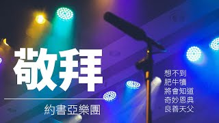 約書亞樂團 Joshua Band |Live Worship|2020.08.08