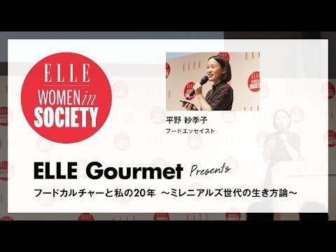 #7 平野 紗季子 - ELLE WOMEN in SOCIETY 2018