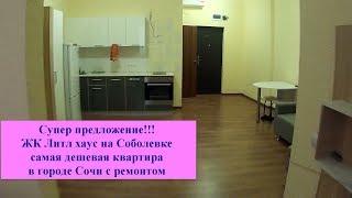 Супер предложение!!! ЖК Литл хаус на Соболевке, самая дешевая квартира в городе Сочи с ремонтом