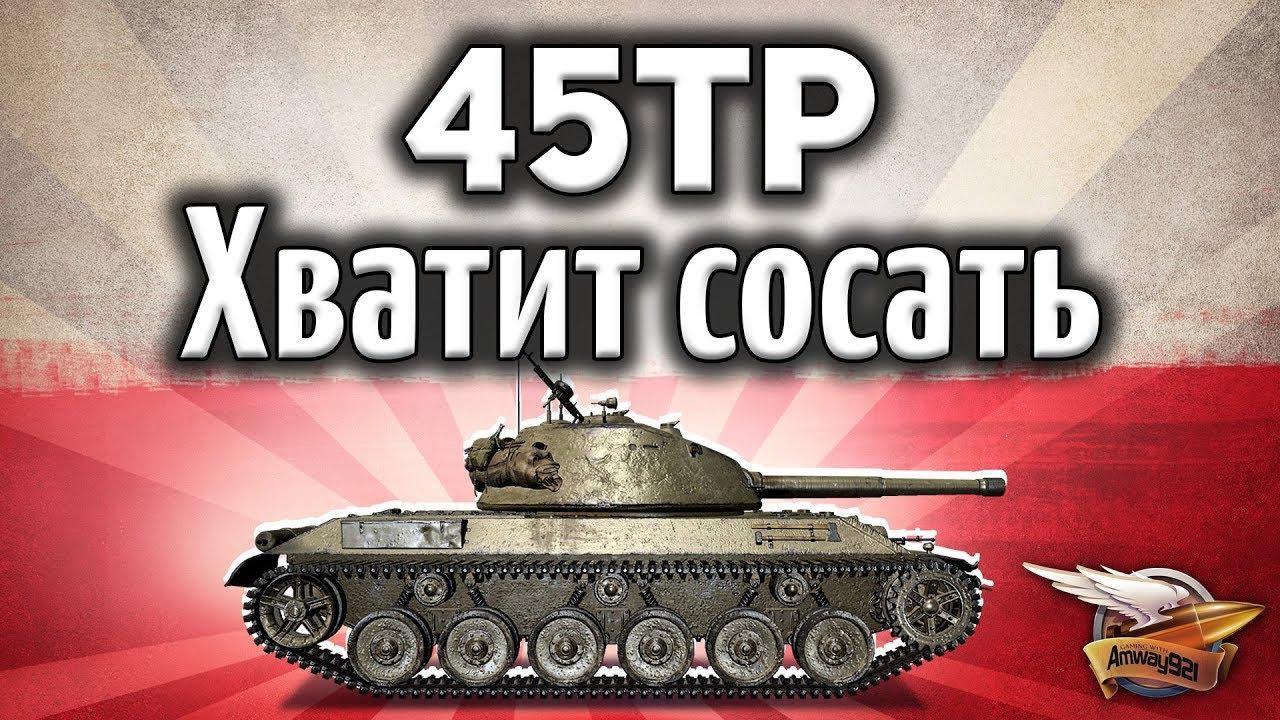 45TP Habicha - Первый нормальный польский танк - Гайд World of Tanks #1