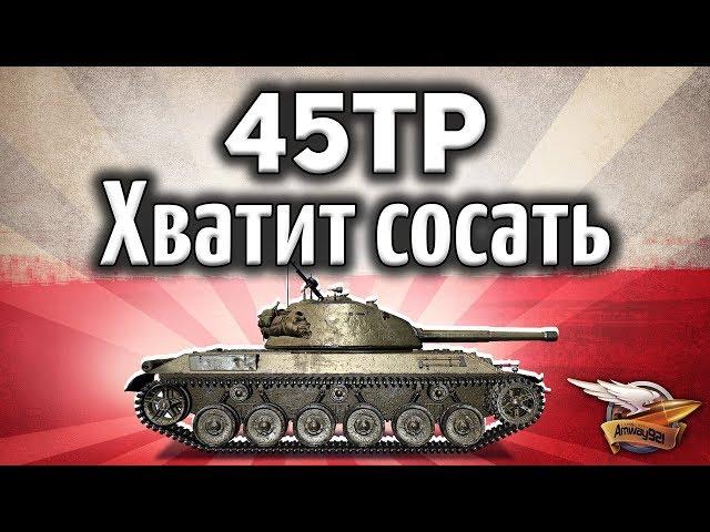 45TP Habicha - Первый нормальный польский танк - Гайд World of Tanks