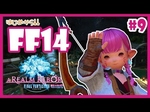 【FF14】#9🔽 新生エオルゼア!打倒タコタン!!!【メインストーリー/Vtuber】
