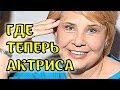 Невозможно поверить! Как сейчас живет популярная в 90-х актриса Татьяна Догилева