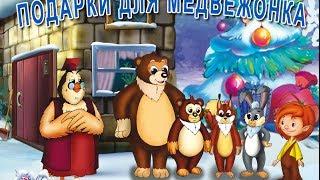 Мудрые сказки тетушки Совы - Подарки для медвежонка (27 серия)