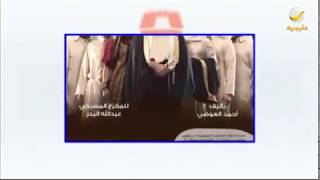 تخيل: الفنان الكويتي حسن البلام يقدم عروض مسرحيته