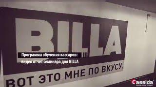 Программа обучения кассиров: видео отчет семинара для Billa