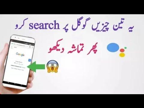 Google Search Secret Trick 2018 | Technical Mehar |