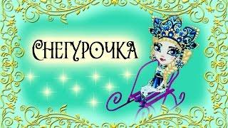 """Аватария с озвучкой  Сказка """"СНЕГУРОЧКА"""""""