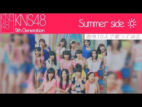 《海外10人で歌ってみた》【KNS48】 「Summer side」 «9th single ~ 5th.Gen»