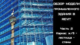 Обзор модели промышленного здания в Revit. Часть 2. Каркас ж/б, лестница, стены