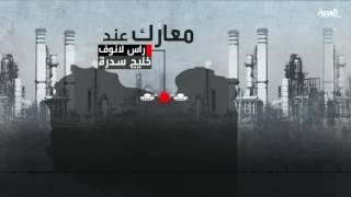 معارك #الهلال_النفطي_الليبي