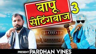 बापू सेटिंगबाज 3- Pradhan Vines - Desi Panchayat - New Video - Entertainment - 2019