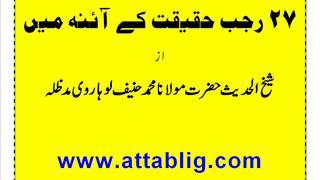 27 Rajab ki haqiqat by Shaikh Hanif Luharvi db
