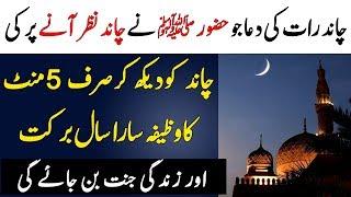 Eid Ke Chand Ka Wazifa   Chand Rat Ka Wazifa   Eid 2k18 Wazifa