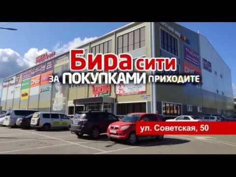 Рекламный ролик ТЦ «БИРА сити»