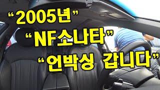 [중고차수출] 2005년 현대자동차 NF 소나타 언박싱…
