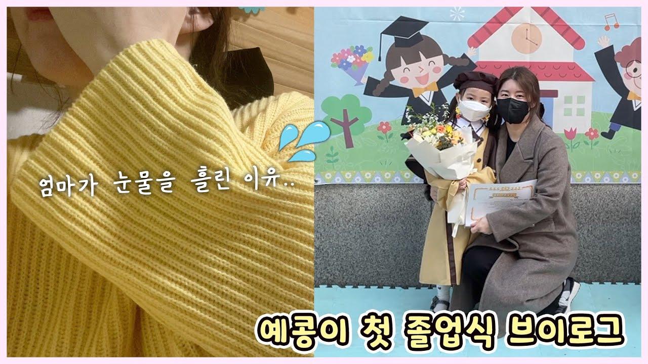 엄마가 눈물을 흘린 이유..예콩이 첫 졸업식 브이로그..!