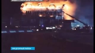 На Ставрополье сгорел меховой торговый центр