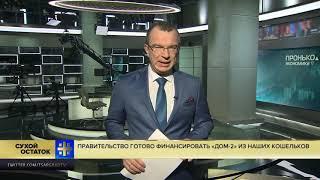 Юрий Пронько: Правительство готово финансировать «Дом-2» из наших кошельков. А вы?