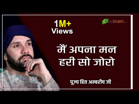 Krishna Bhajan Song   Mein Apna Man Hari So Joro by Shree Hita Ambrish Ji